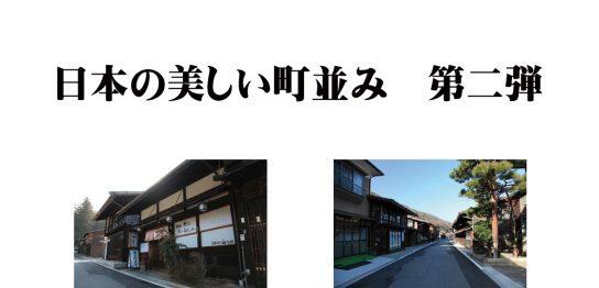 日本の美しい町並み第二弾~奈良井~