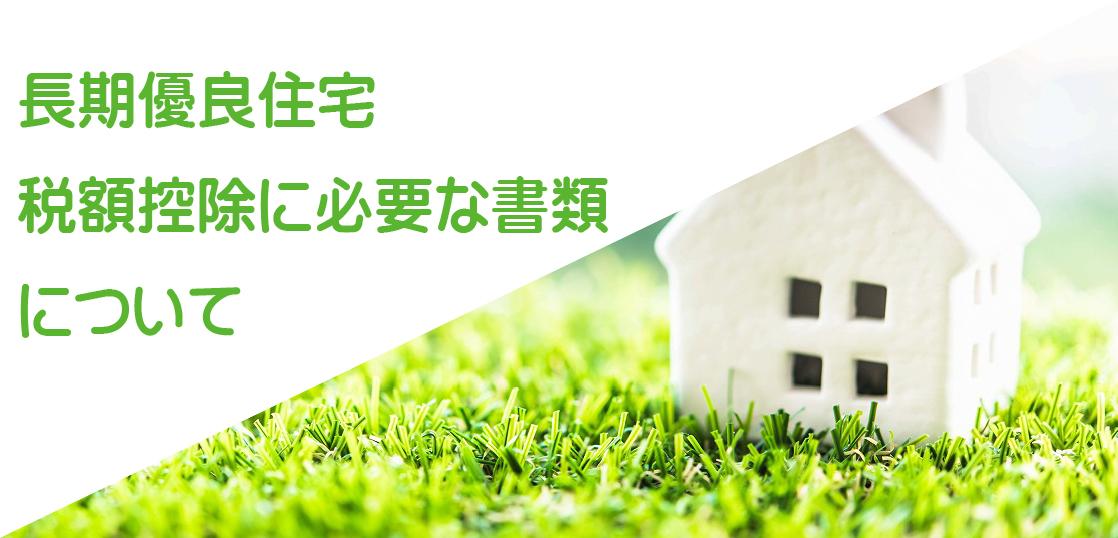 長期優良住宅で住宅ローン税額控除と所得税控除をする為の必要書類